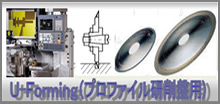 U-Forming(プロファイル研削盤用)