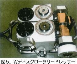 図5.Wディスクロータリードレッサー