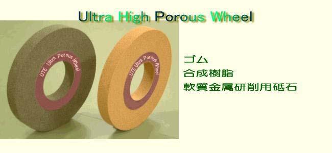 UHP(多孔性)砥石