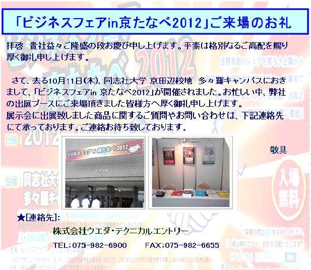 ビジネスフェア in 京たなべ2012 ご来場のお礼