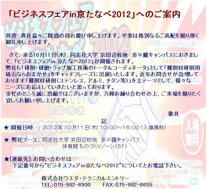 ビジネスフェアin京たなべ2012へのご案内
