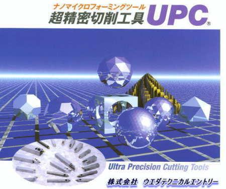 ナノマイクロフォーミングツール(UPC単結晶ダイヤモンドバイト)