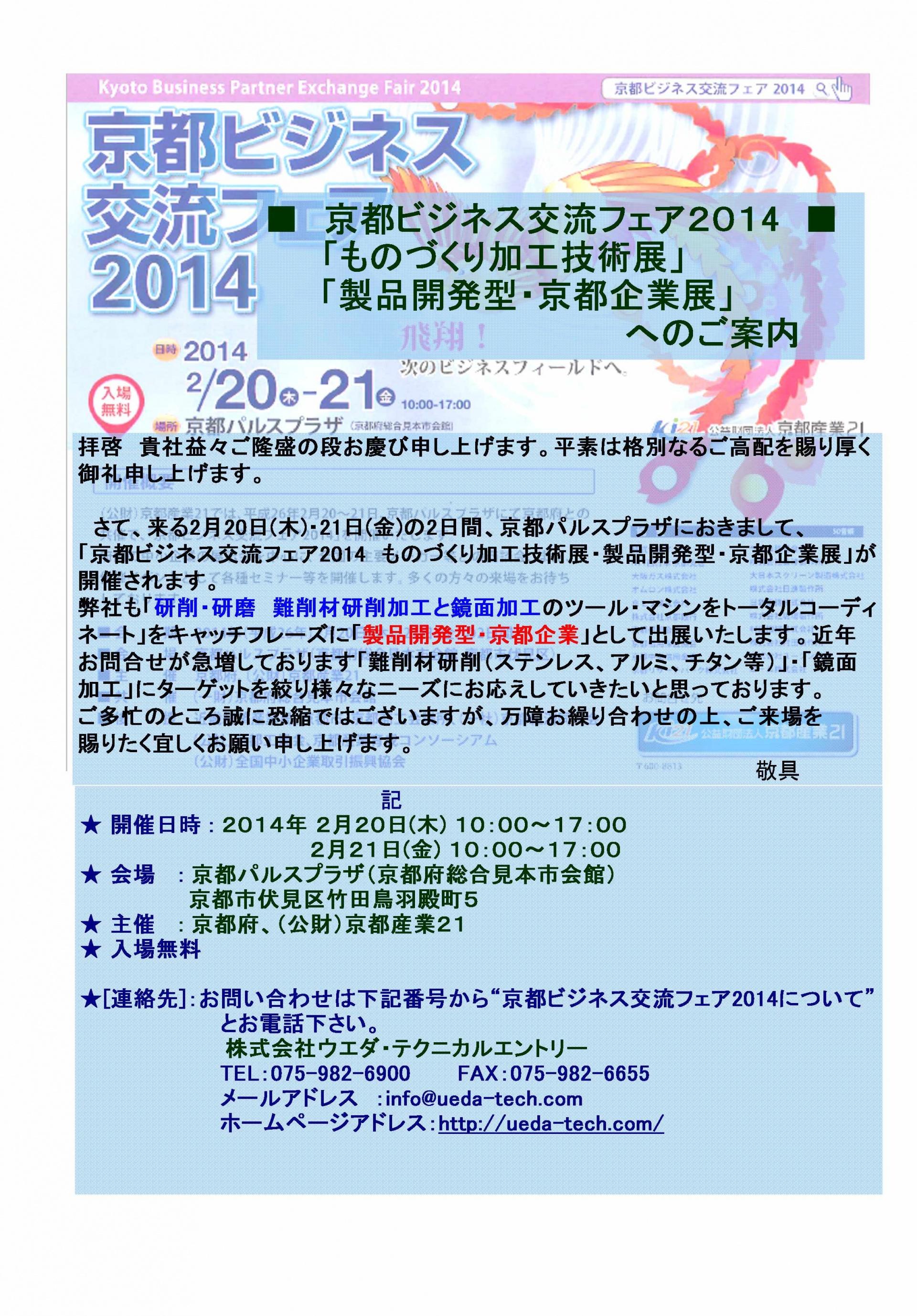 京都ビジネス交流フェアー2014