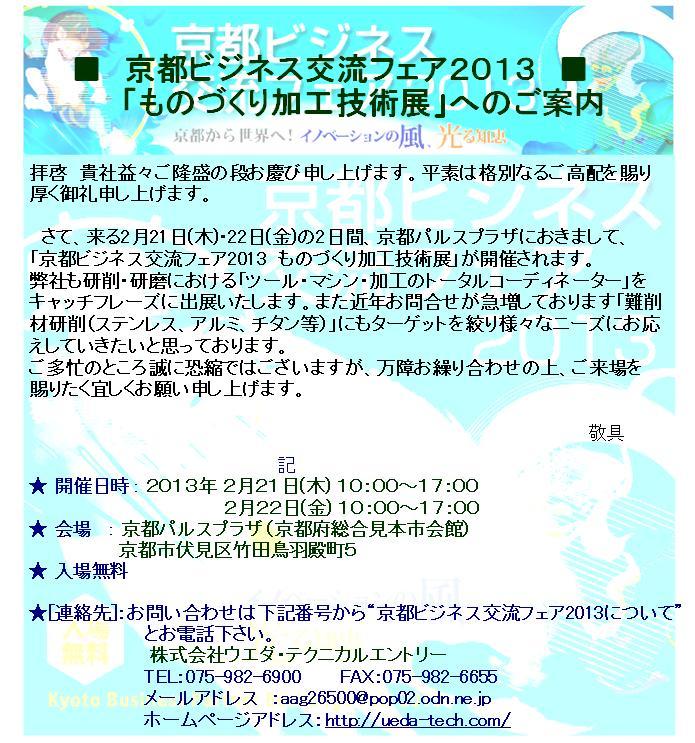 京都ビジネス交流フェアー2013 ウエダテクニカルエントリー