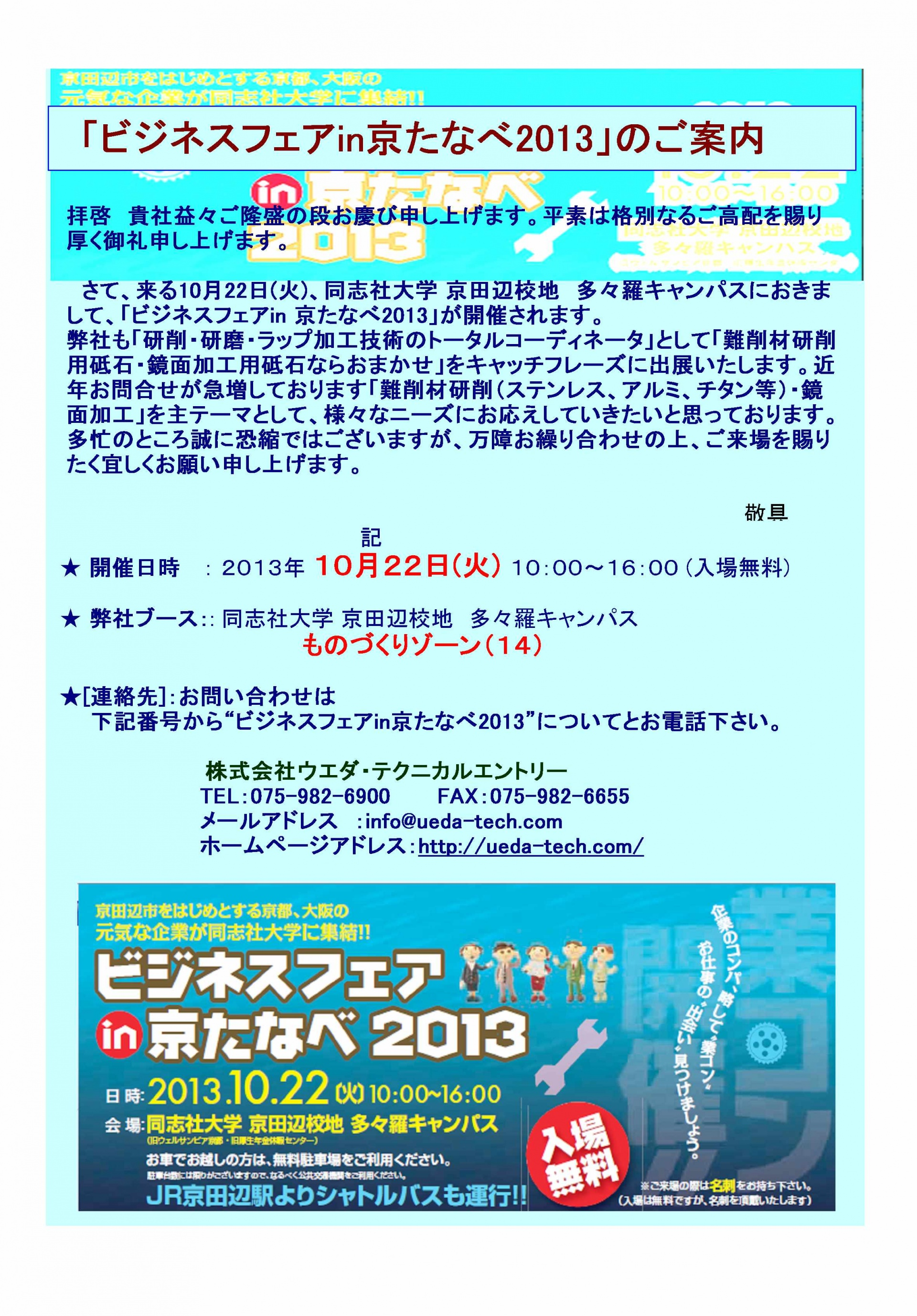 ビジネスフェア in 京たなべ 2013