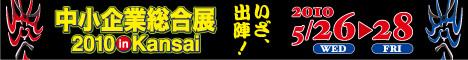 中小企業総合展2010 in Kansai