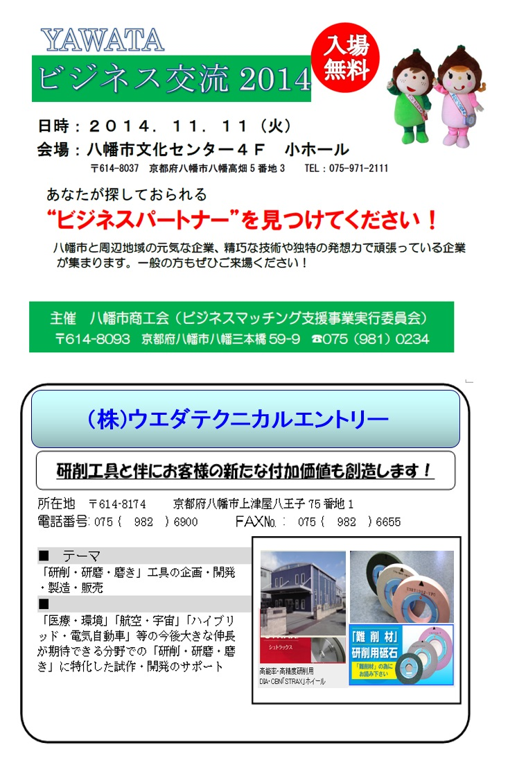 八幡ビジネスフェア2014