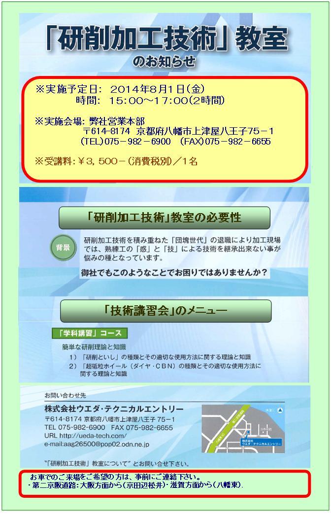 20140801-Tech-kousyukai2