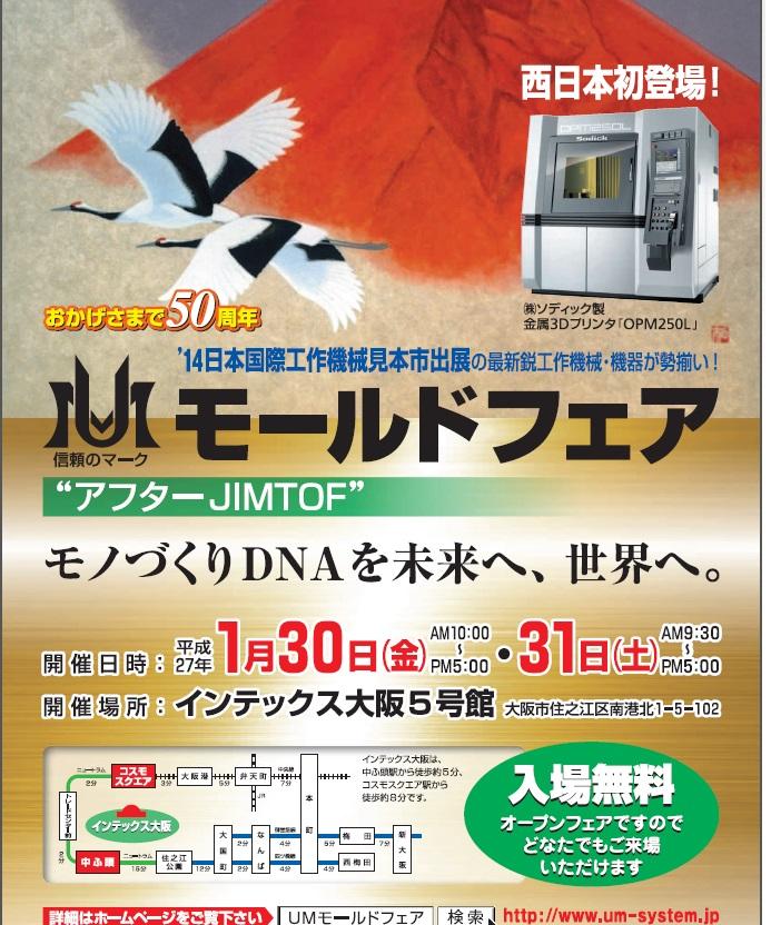 ウエダテクニカルエントリー20150130-UMモールドフェア