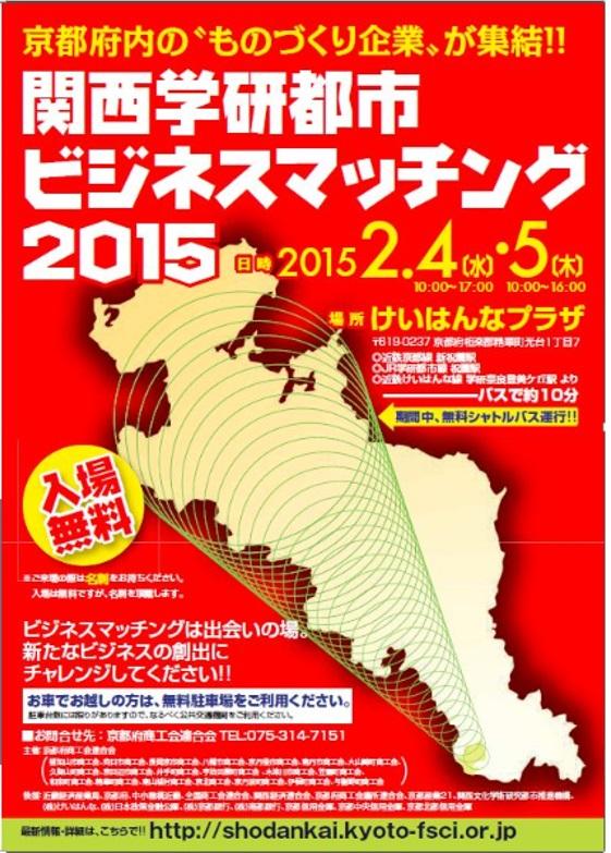 ウエダテクニカルエントリー 20150204-KansaiGakkentoshi-2015