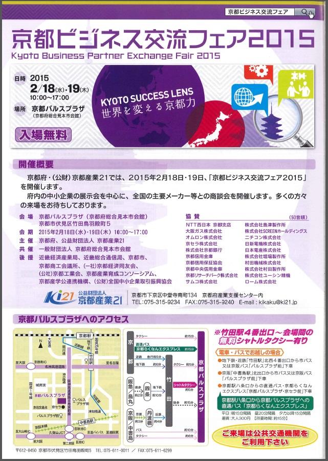 20150218-KyotoBusinesFair-2015 ウエダテクニカルエントリー