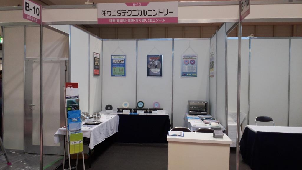 京都ビジネス交流フェア2015