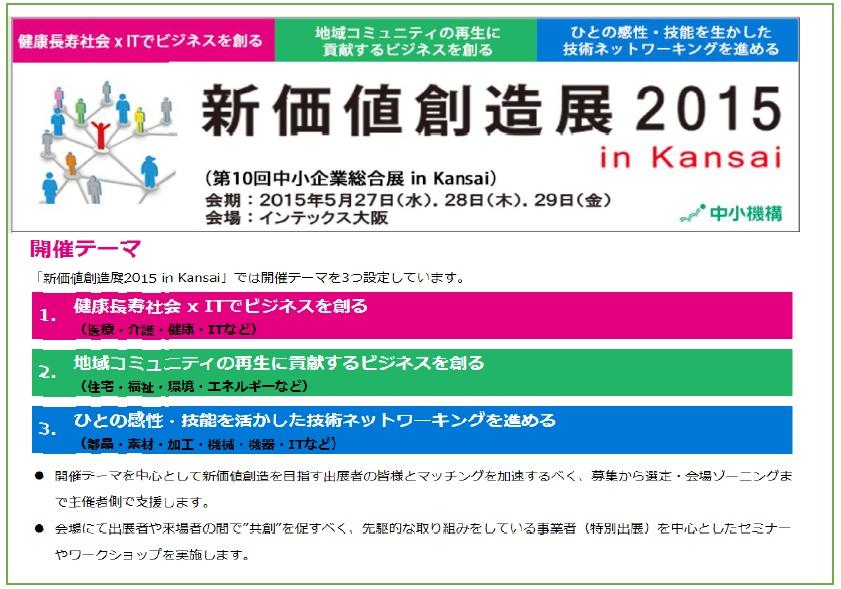 20150527-新価値創造展 2015 in Kansaic