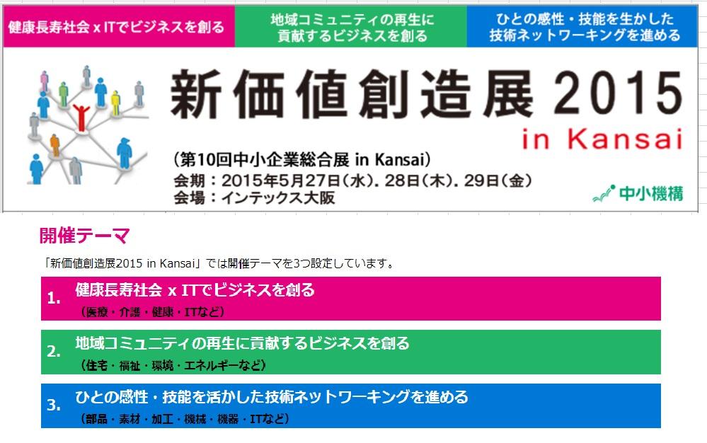 20150527-ShinKachi-Souzouten-2015-kansai-3