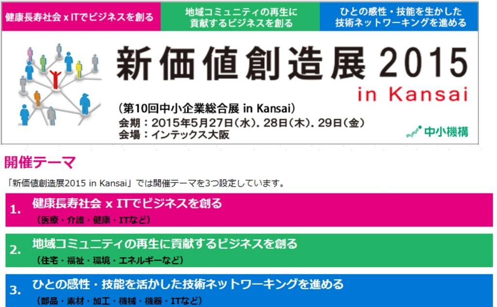 20150527-新価値創造展 2015 in -kansai- ウエダテクニカルエントリー