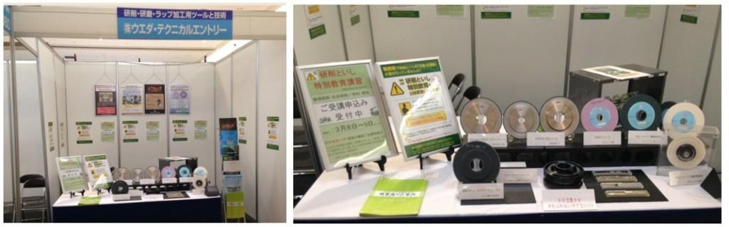 UTE-2016-京都ビジネスフェア