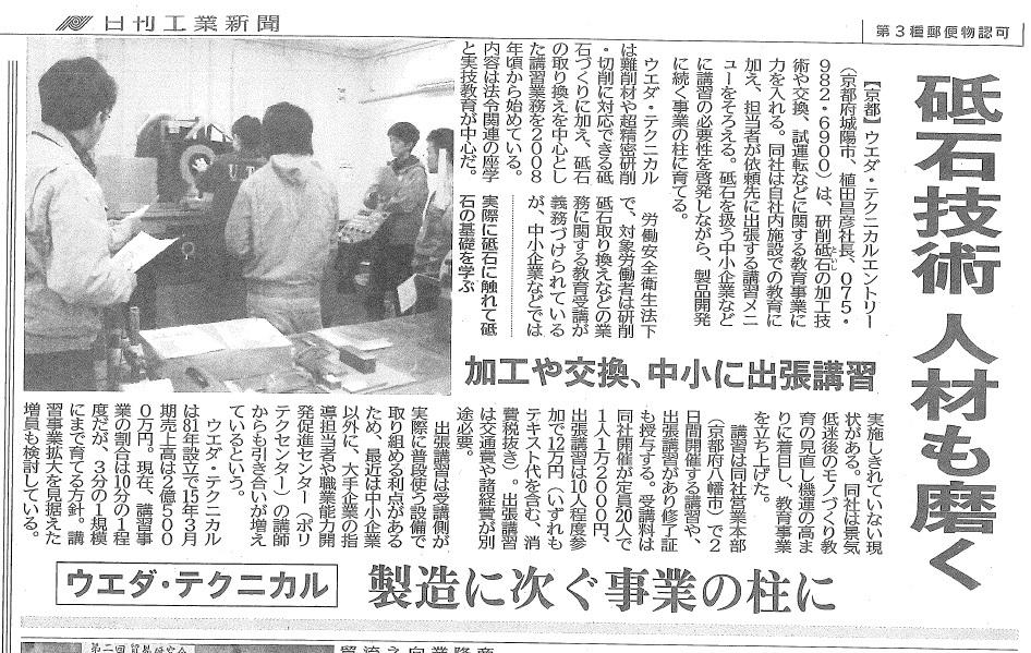 20160309 日刊工業新聞に掲載(砥石技術 人材も磨く ウエダテクニカルエントリー)TE