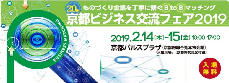 京都ビジネス交流フェアー2019 ウエダテクニカルエントリー