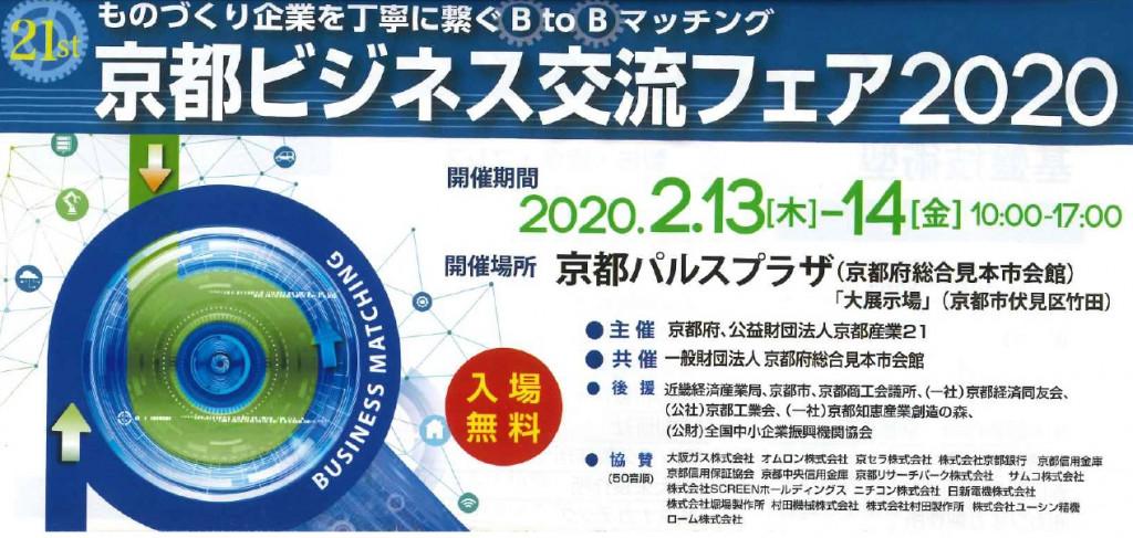 2020 京都ビジネス交流フェアー